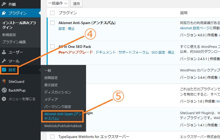akismet-anti-spam-setting_03
