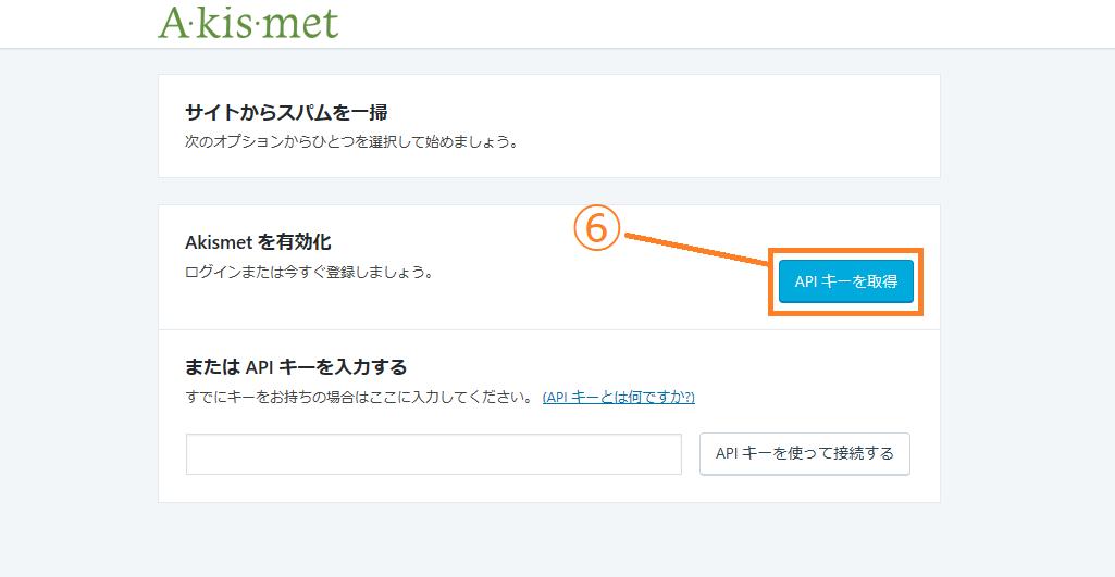 akismet-anti-spam-setting_04