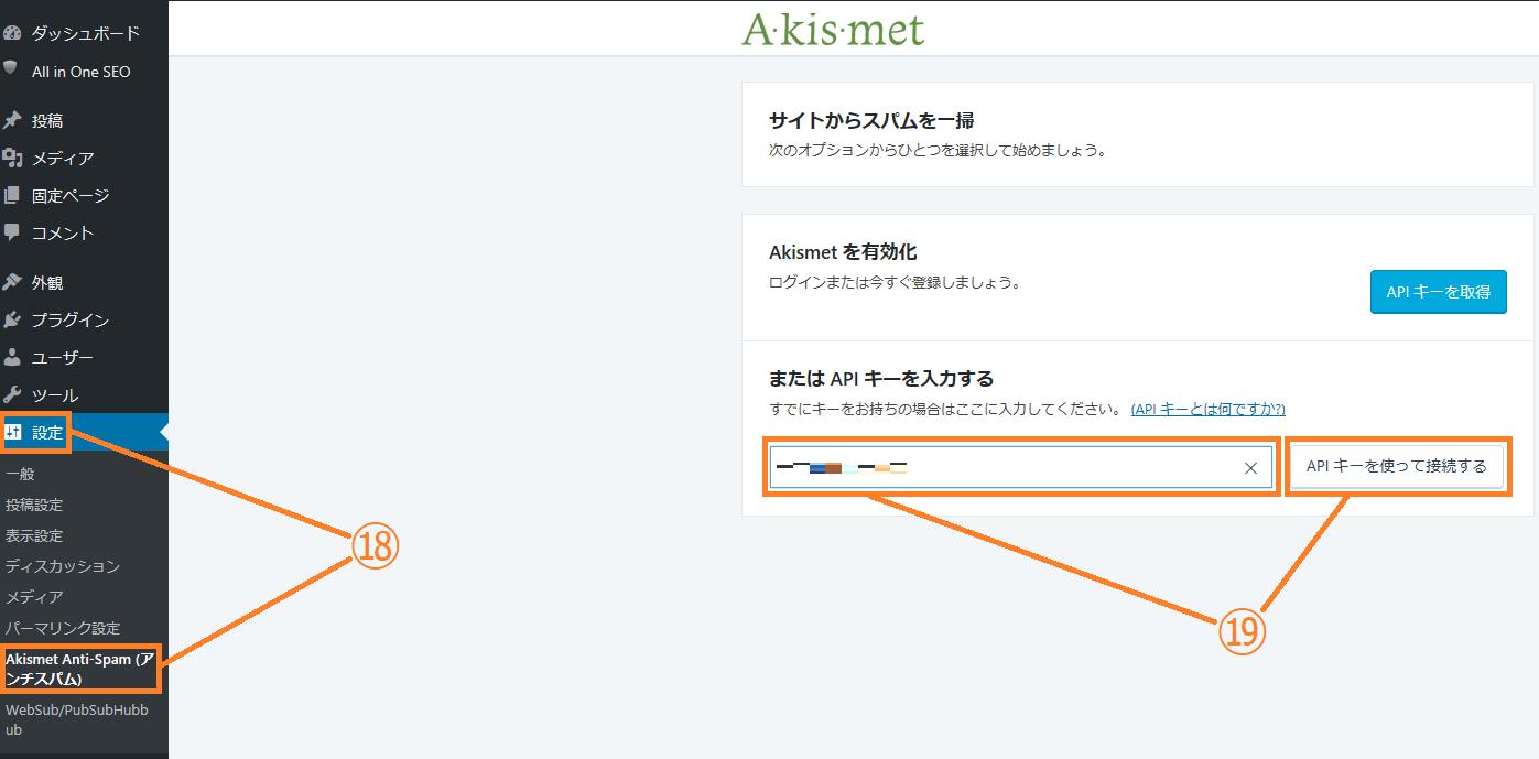 akismet-anti-spam-setting_14