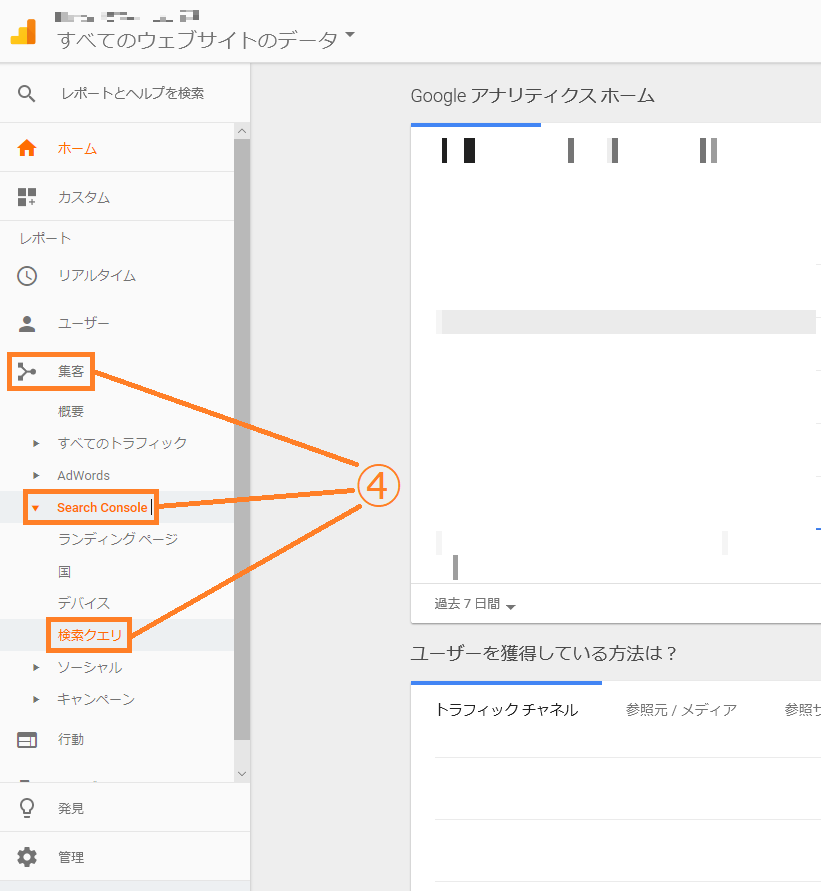 analytics-search-console-link_03