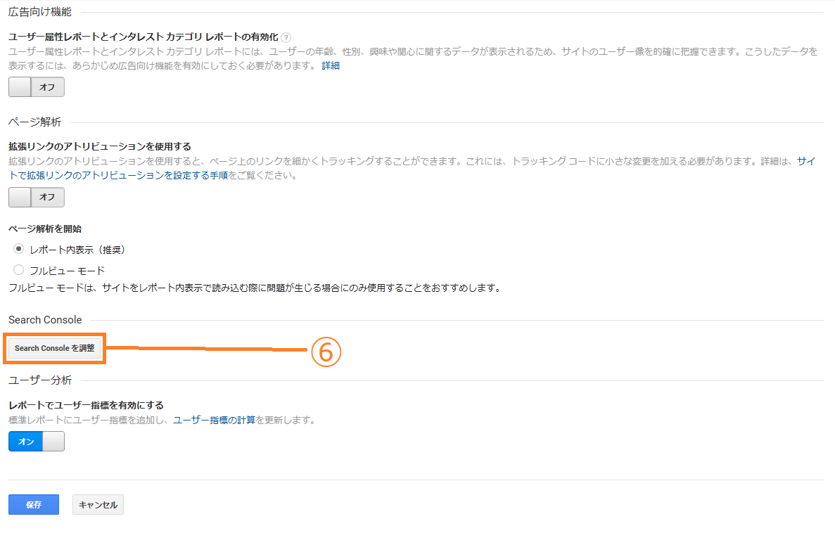 analytics-search-console-link_05