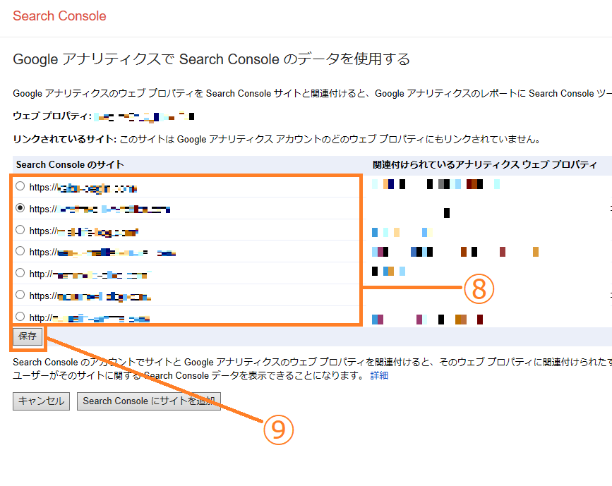 analytics-search-console-link_07