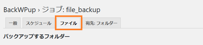back-wp-up-setting_08
