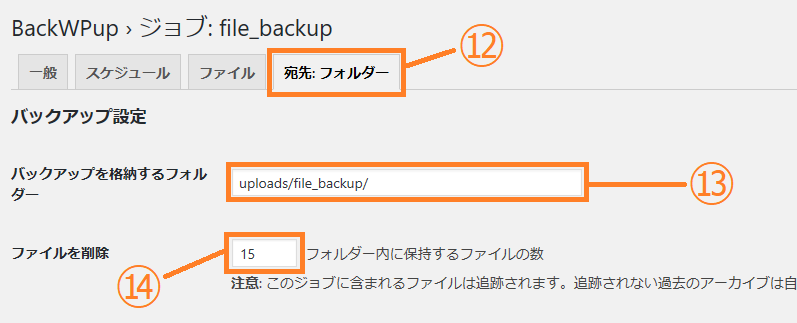 back-wp-up-setting_09