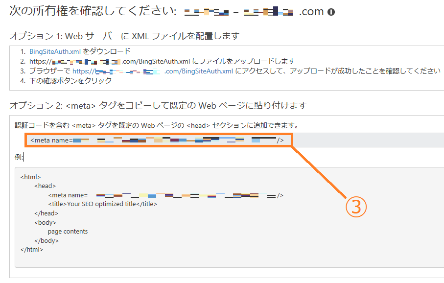 bing-web-setting_03