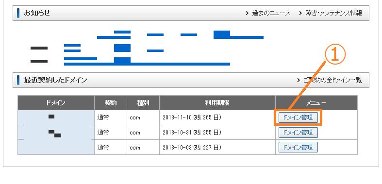 get-xdomain-setting_06