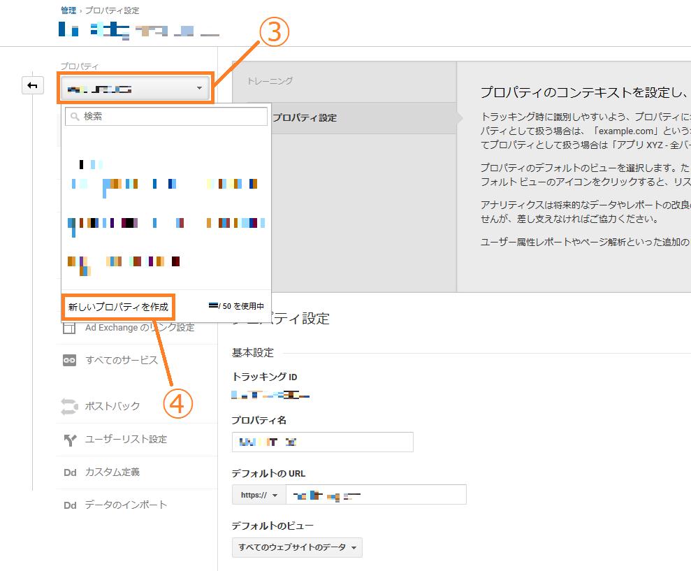 google-analytics-setting_03