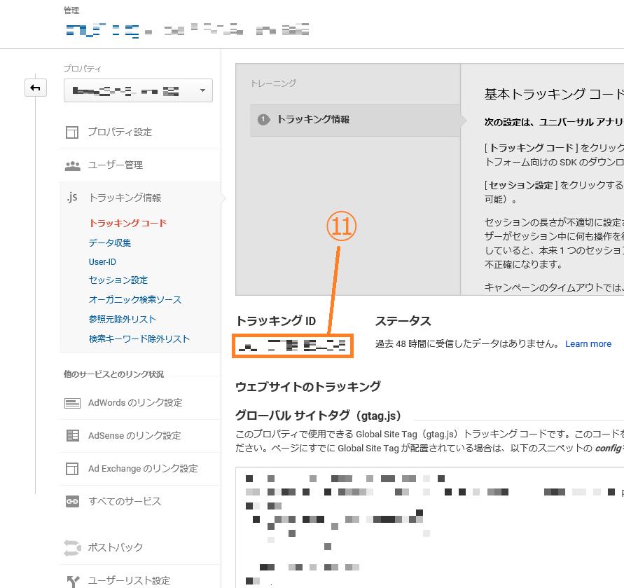 google-analytics-setting_05