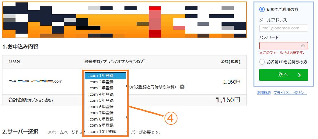 onamae-com-get-domain_03