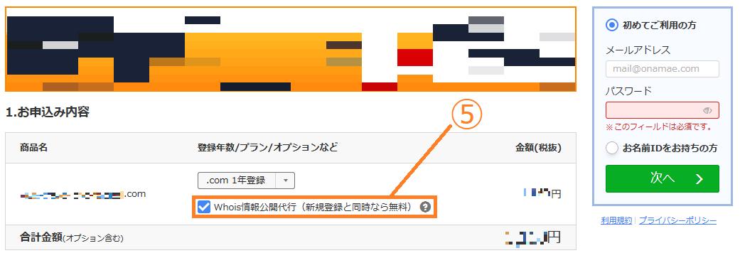 onamae-com-get-domain_04