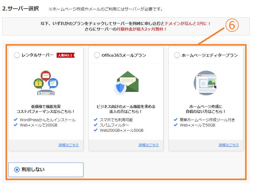 onamae-com-get-domain_05
