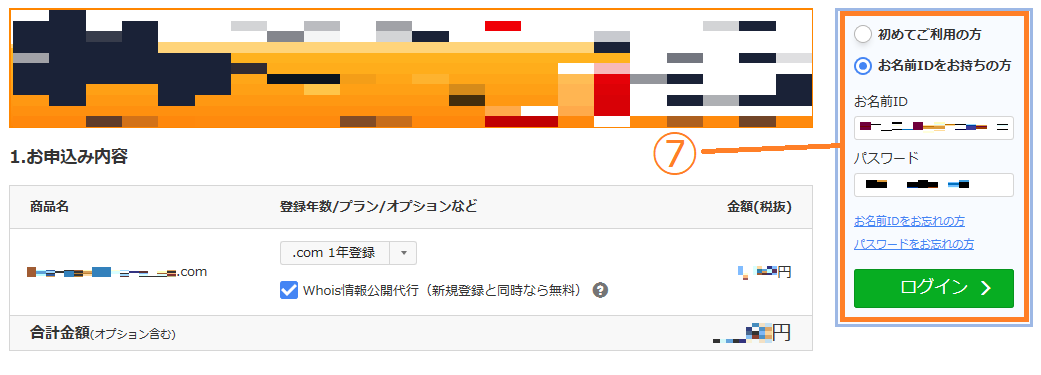 onamae-com-get-domain_06