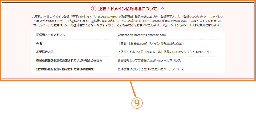 onamae-com-get-domain_08