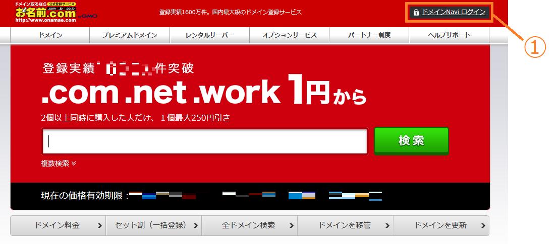 onamae-com-get-domain_09