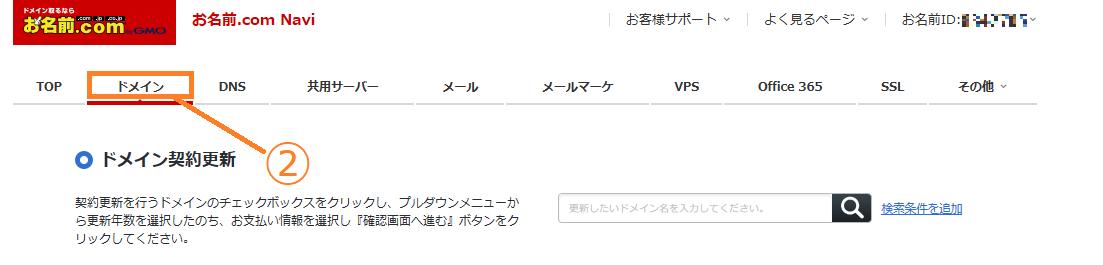 onamae-com-get-domain_10