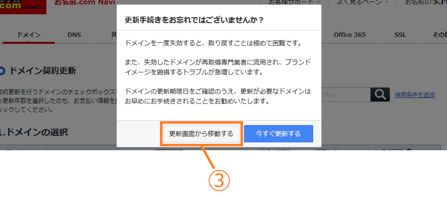 onamae-com-get-domain_11