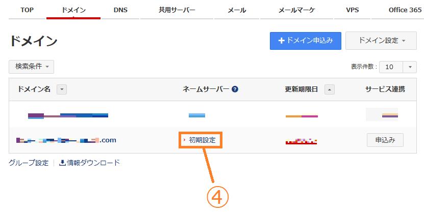onamae-com-get-domain_12