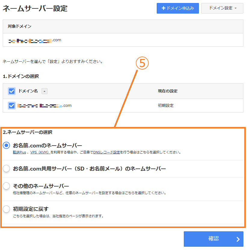 onamae-com-get-domain_13