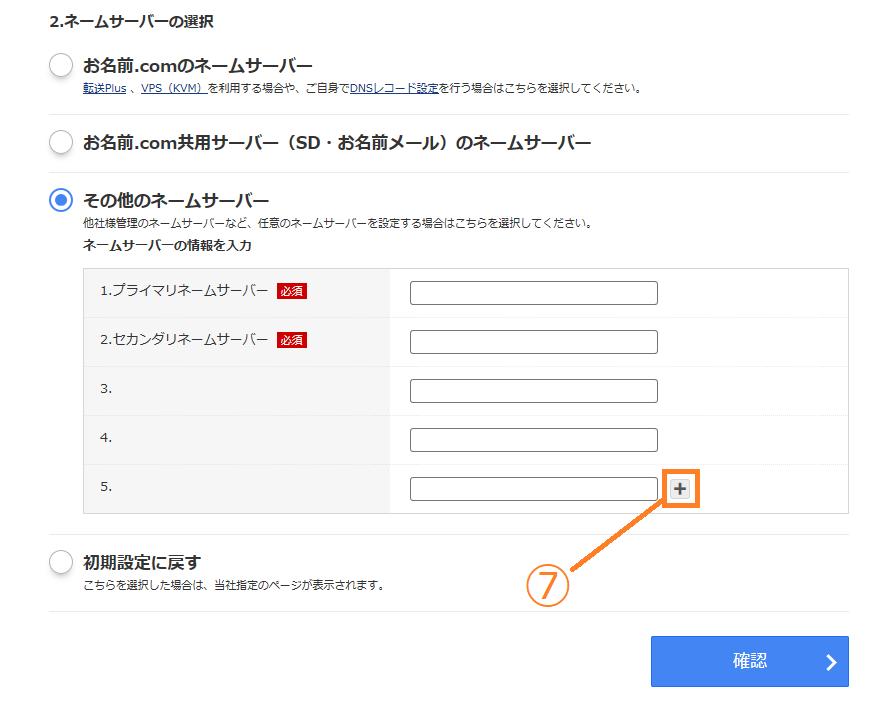 onamae-com-get-domain_15