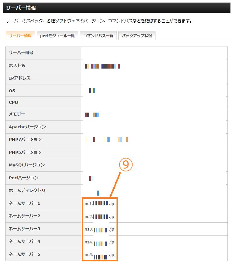 onamae-com-get-domain_17