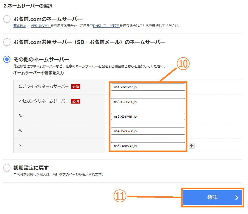 onamae-com-get-domain_18
