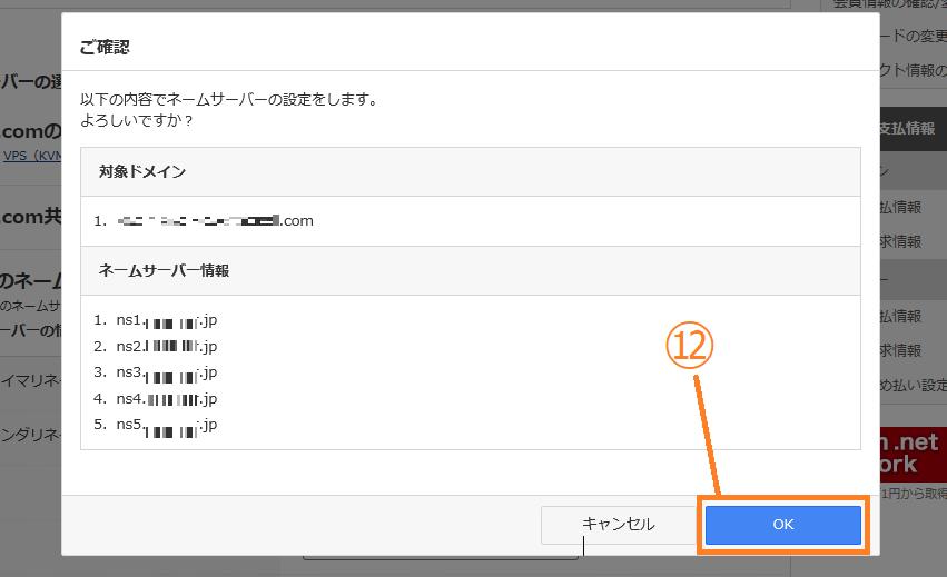 onamae-com-get-domain_19