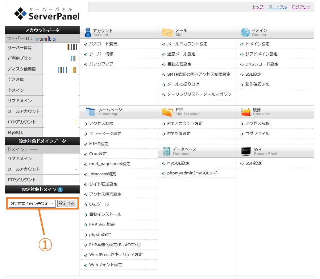wp-install-xserver_03
