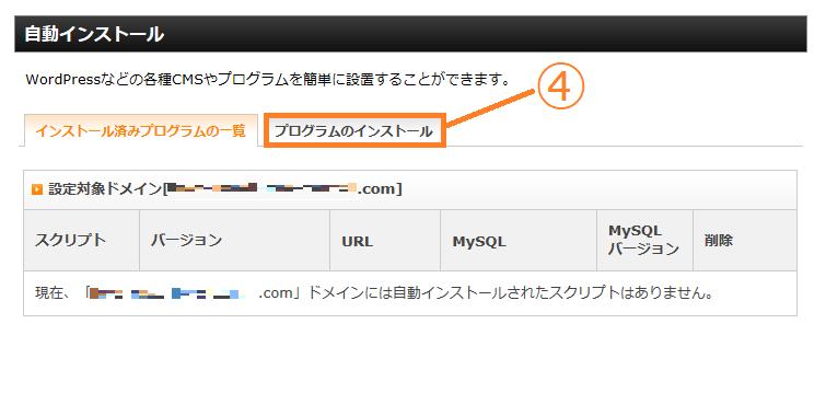 wp-install-xserver_05