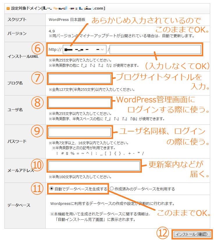 wp-install-xserver_07