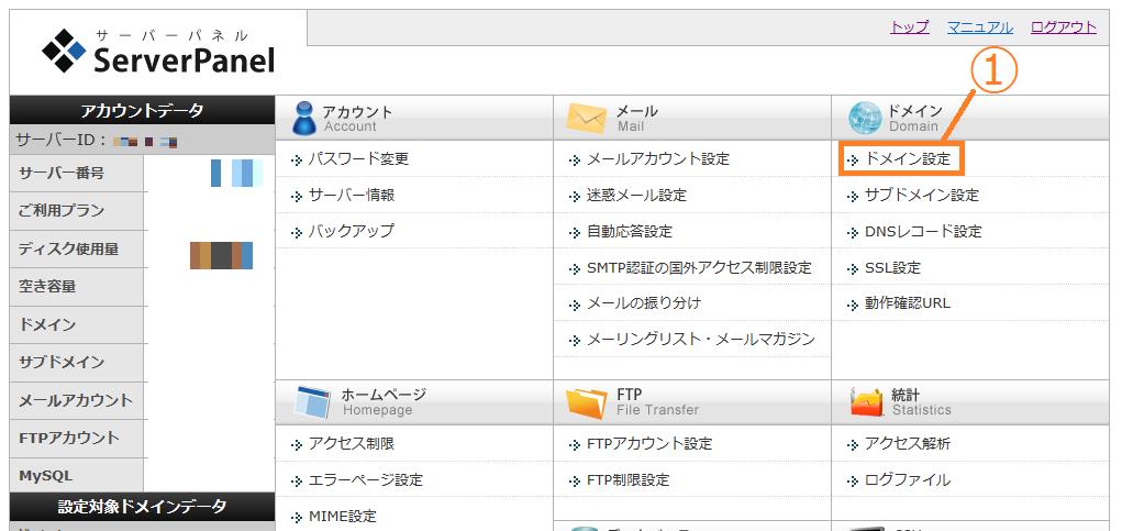 xserver-domain-setting_02