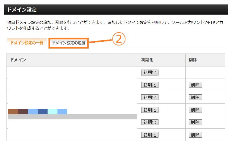 xserver-domain-setting_03