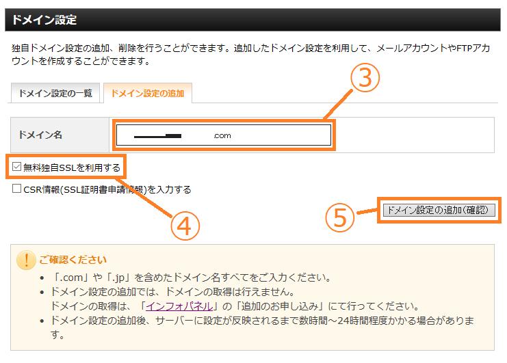 xserver-domain-setting_04