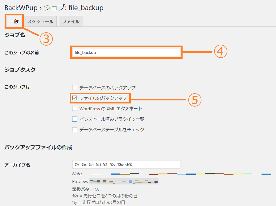 back-wp-up-setting_05