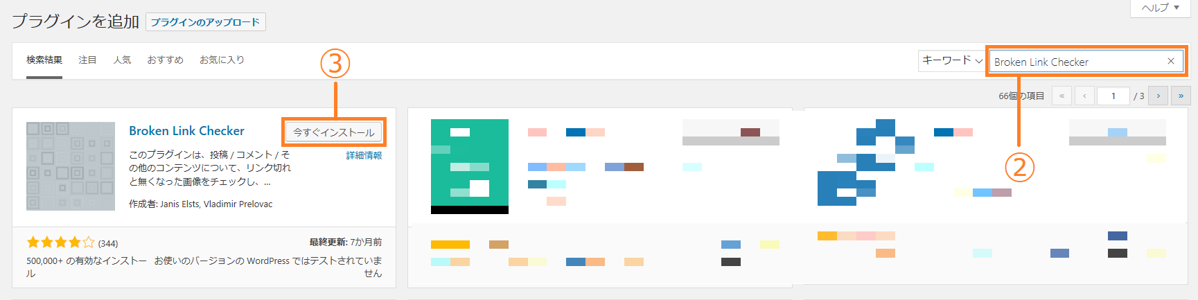 broken-link-checker-setting_02