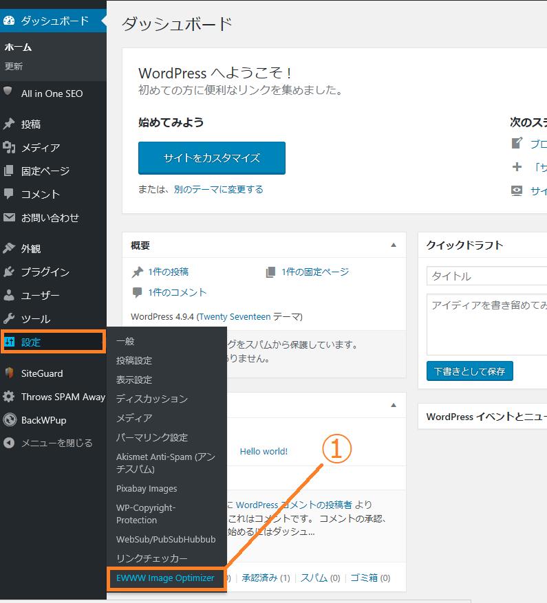 ewww-image-optimizer-setting_03