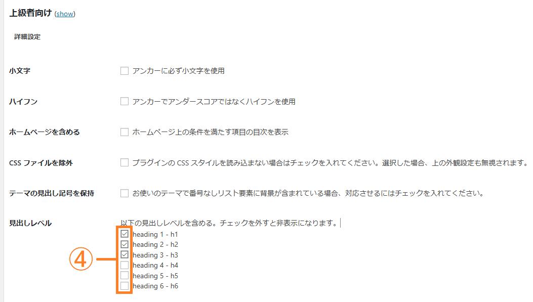 toc-plus-setting_11