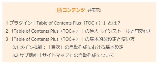 toc-plus-setting_14