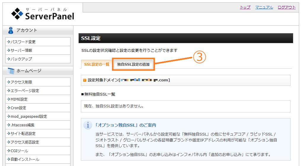 xserver-domain-setting_06