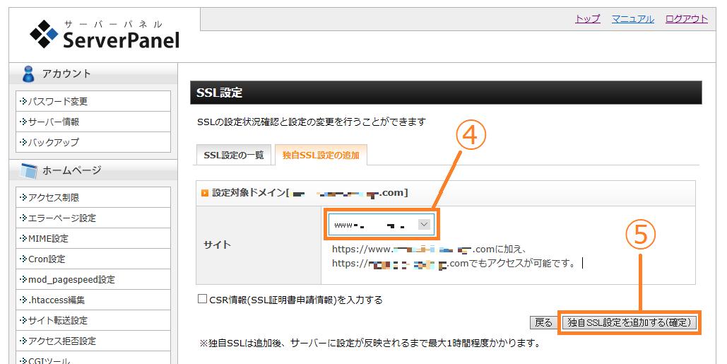 xserver-domain-setting_07