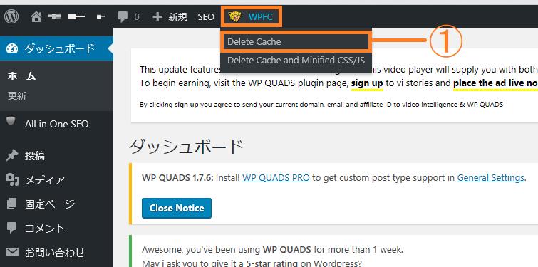 wp-fastest-cache_09