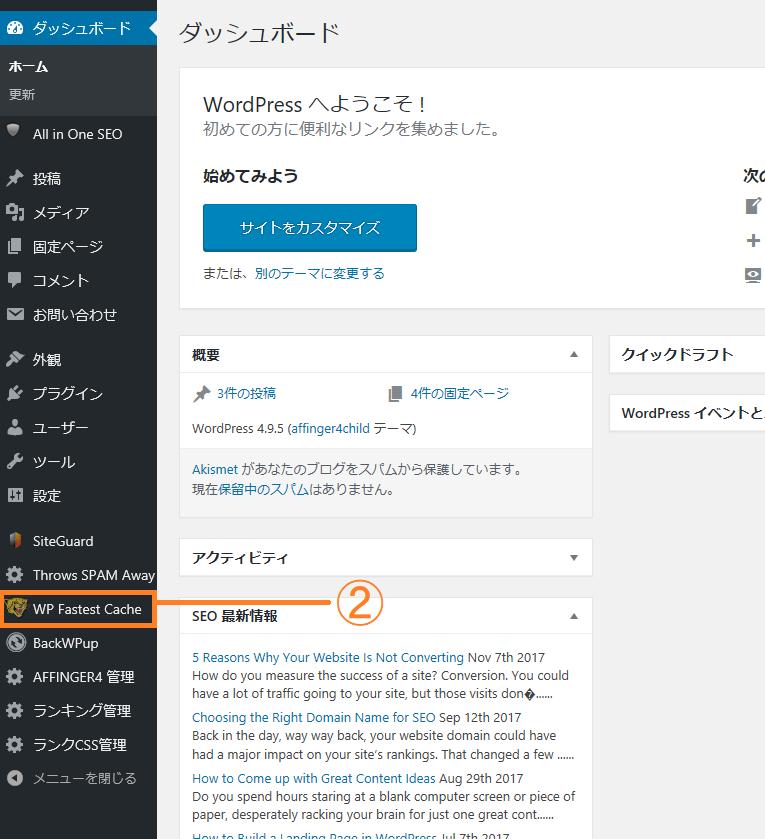 wp-fastest-cache_10