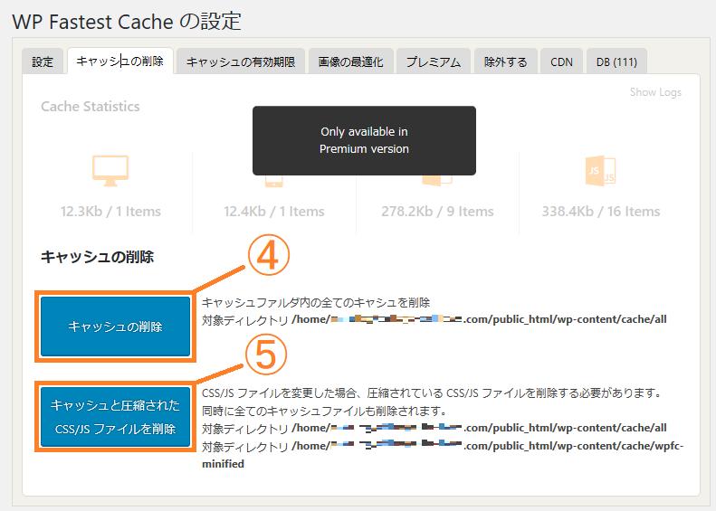 wp-fastest-cache_12