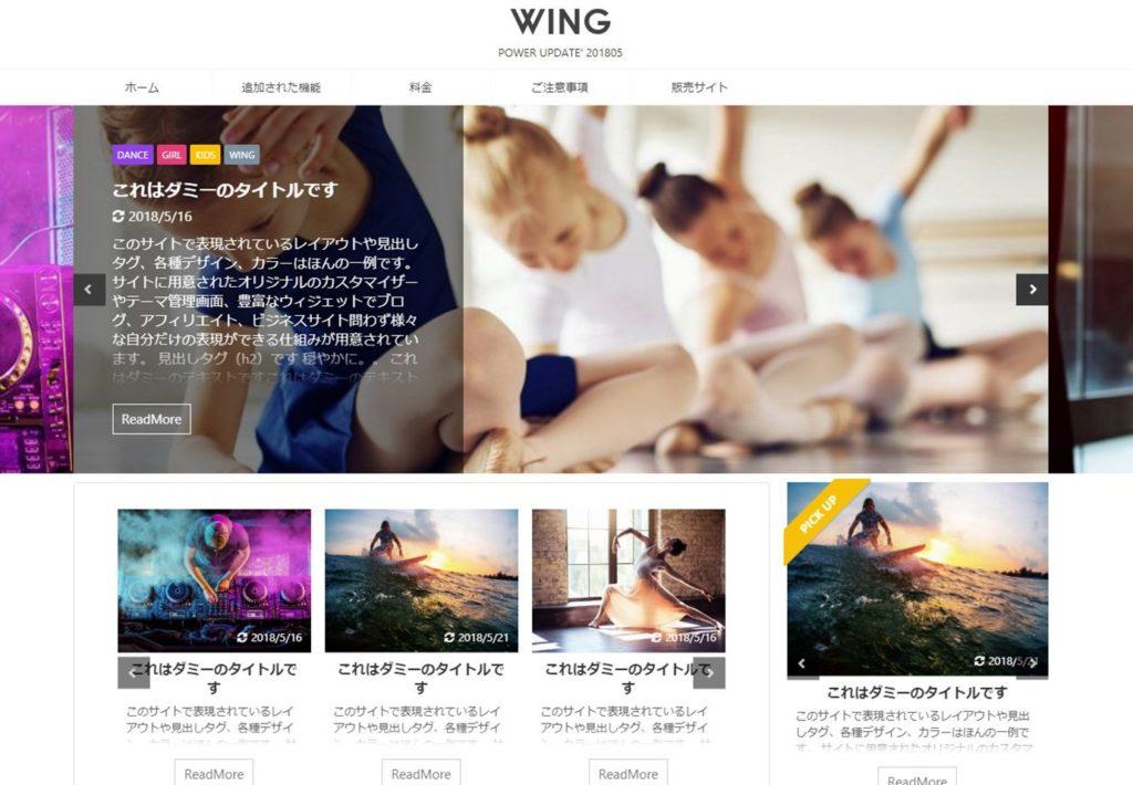 wing-affinger5-impressions-2nd